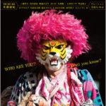 祝・映画「新宿タイガー」01