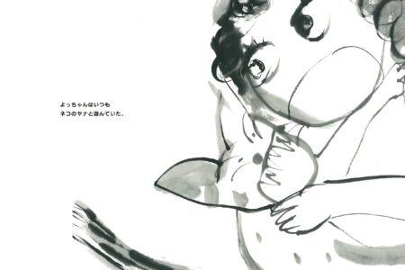 『よっちゃんと木になるネコ』絶賛発売中