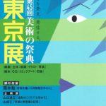 2019年 第45回 美術の祭典 東京展