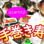 はじめての手巻き寿司 in Youtube