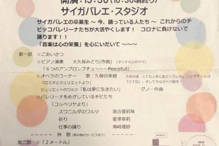 雑賀淑子振付作品『2メートル』終了!!