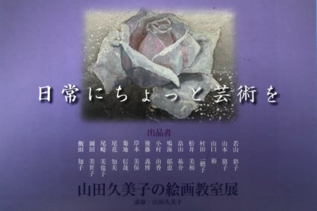 『山田久美子の絵画教室展』に飯田知子が参加します!