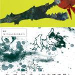 飯田知子《絵本原画展》2021年2月1日~28日